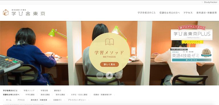 学び舎東京