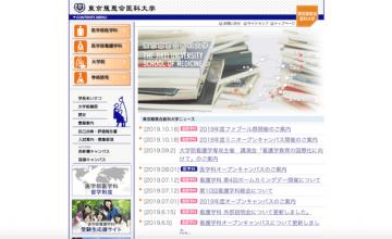 東京慈恵会医科大学