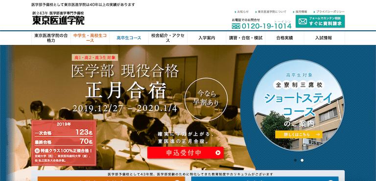 東京医進学院